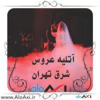 آتلیه عروس شرق تهران