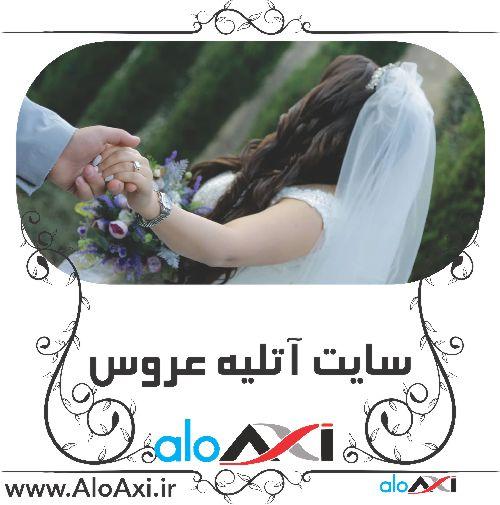 سایت آتلیه عروس
